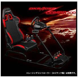 DXRacer デラックスレーサー ゲーミングシート ドライビング シミュレーター DXRACERチェアセット [ドライビングシート付き] COMBO300[PS300COMBO]
