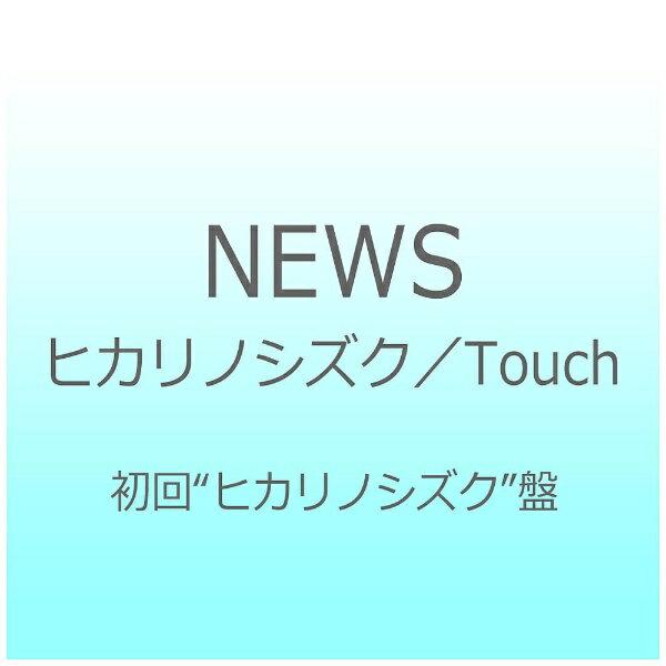 """ソニーミュージックマーケティング NEWS/ヒカリノシズク/Touch 初回""""ヒカリノシズク""""盤 【CD】"""