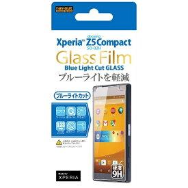 レイアウト rayout Xperia Z5 Compact用 9Hブルーライトカット・光沢・防指紋ガラスフィルム 1枚入 RT-RXPH2F/MG
