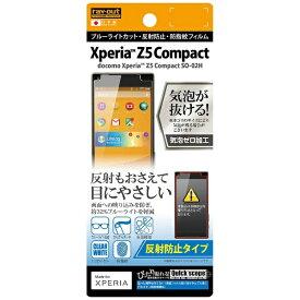 レイアウト rayout Xperia Z5 Compact用 反射防止タイプ/ブルーライトカット・反射防止・防指紋フィルム 1枚入 RT-RXPH2F/K1