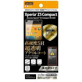 レイアウト rayout Xperia Z5 Compact用 高光沢タイプ/5Hなめらかタッチ光沢・防指紋アクリルコートフィルム 1枚入 RT-RXPH2FT/O1