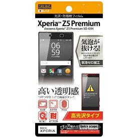 レイアウト rayout Xperia Z5 Premium用 高光沢タイプ/光沢・防指紋フィルム 1枚入 RT-RXPH3F/A1