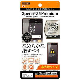 レイアウト rayout Xperia Z5 Premium用 高光沢タイプ/なめらかタッチ光沢・防指紋フィルム 1枚入 RT-RXPH3F/C1