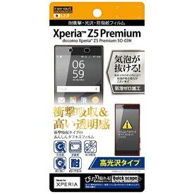 レイアウト rayout Xperia Z5 Premium用 高光沢タイプ/耐衝撃・光沢・防指紋フィルム 1枚入 RT-RXPH3F/DA