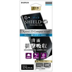 MSソリューションズ Xperia Z5 Compact用 SHIELD・G HIGH SPEC FILM 背面保護・反射防止・衝撃吸収 LP-XPZ5CFLMSRB