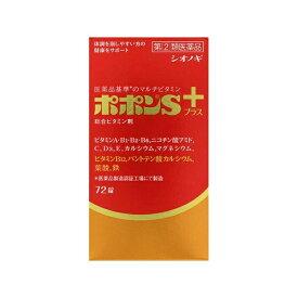 【第(2)類医薬品】 ポポンSプラス(72錠)〔ビタミン剤〕シオノギヘルスケア SHIONOGI
