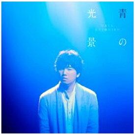 ソニーミュージックマーケティング 秦基博/青の光景 通常盤 【CD】