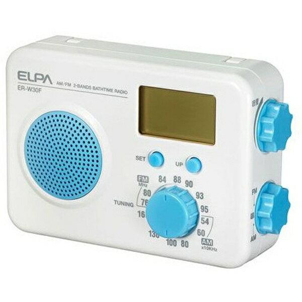 ELPA(エルパ) AM/FM 防滴ラジオ (ブルー) ER-W30F(BL)