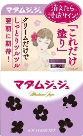 ジュジュ化粧品 MADAME JUJU(マダムジュジュ)中油性モイスチャークリーム(45g)[保湿クリーム]