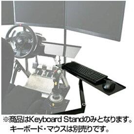 Next Level Racing ネクストレベルレーシング ゲーミングシートオプション Racing Keyboard Stand NLR-A002