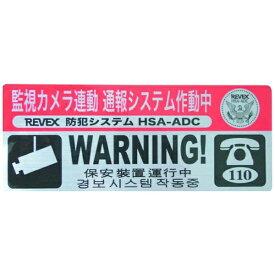 リーベックス REVEX セキュリティステッカー SS10 (2枚入・小)