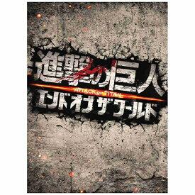 東宝 進撃の巨人 ATTACK ON TITAN エンド オブ ザ ワールド DVD 豪華版(2枚組) 【DVD】 【代金引換配送不可】