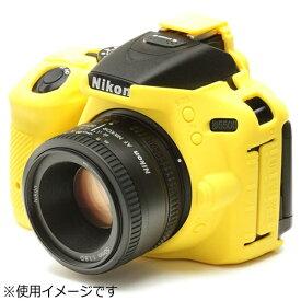 ディスカバード DISCOVERED イージーカバー Nikon D5500用 イエロー[D5500YE]