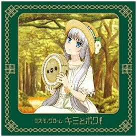 キングレコード KING RECORDS ミス・モノクローム/キミとボク 初回限定盤 【CD】