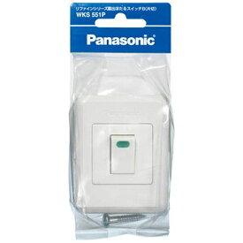 パナソニック Panasonic リファインシリーズ露出ほたるスイッチB WKS551P[WKS551P] panasonic