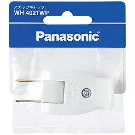 パナソニック Panasonic スナップキャップ(ホワイト)/P  WH4021W[WH4021] panasonic