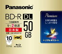 パナソニック 録画用 BD-R DL 1-2倍速 50GB 10枚【インクジェットプリンタ対応】 LM-BR50P10