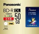 パナソニック 録画用 BD-R DL 1-6倍速 50GB 【インクジェットプリンタ対応】 LM-BR50MP