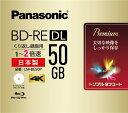 パナソニック 録画用 BD-RE DL 1-2倍速 50GB 【インクジェットプリンタ対応】 LM-BE50P