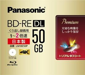 パナソニック Panasonic 録画用BD-RE Panasonic ホワイト LM-BE50P [1枚 /50GB /インクジェットプリンター対応][ブルーレイディスク 繰り返し録画用]【wtcomo】
