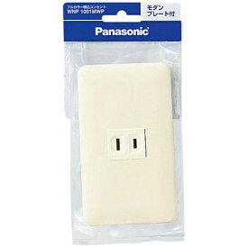 パナソニック Panasonic フルカラー埋込コンセント(ミルキーホワイト) WNP1001MWP[WNP1001MWP] panasonic