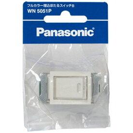 パナソニック Panasonic 埋込ほたるスイッチB WN5051[WN5051] panasonic