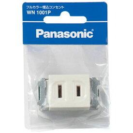 パナソニック Panasonic フルカラー埋込コンセント WN1001P[WN1001] panasonic