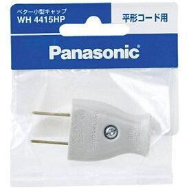 パナソニック Panasonic ベター小形キャップ(平形コード用)(グレー) WH4415HP[WH4415HP] panasonic