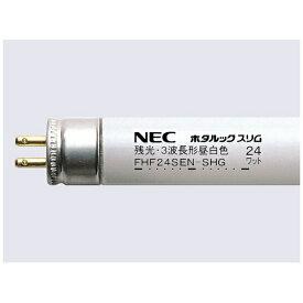NEC エヌイーシー FHF24SEN-SHG 直管形蛍光灯 ホタルックα [昼白色][FHF24SENSHG]