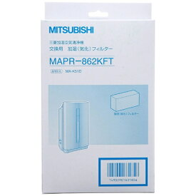 三菱 Mitsubishi Electric 【空気清浄機用フィルター】 (加湿[気化]フィルター) MAPR-862KFT[MAPR862KFT]