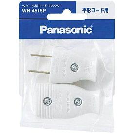 パナソニック Panasonic ベター小型コードコネクタ(平形コード用)[WH4515] panasonic