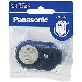 パナソニック Panasonic ローリングキャップ[WH4029BP] panasonic