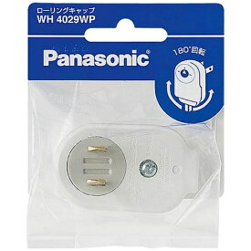 パナソニック Panasonic ローリングキャップ(ホワイト) WH4029WP[WH4029] panasonic