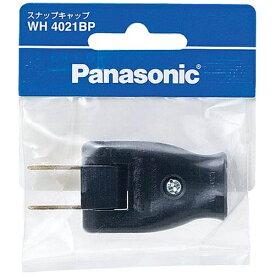 パナソニック Panasonic スナップキャップ(袋打・平形コード両用) WH4021BP[WH4021] panasonic