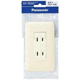 パナソニック Panasonic フルカラー埋込ダブルコンセント(ミルキーホワイト) WNP1302MWP[WNP1302MWP] panasonic