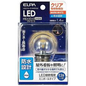 ELPA エルパ LDG1CL-G-GWP256 LED電球 防水仕様 ミニボール電球形 LEDエルパボールmini クリア [E26 /電球色 /1個 /ボール電球形][LDG1CLGGWP256]