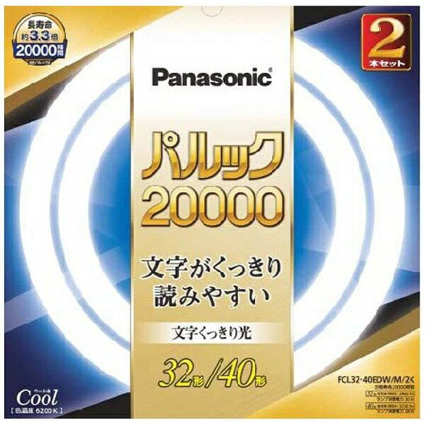パナソニック Panasonic FCL32-40EDW/M/2K 丸形蛍光灯(FCL) パルックプレミア20000 クール色 [昼光色][FCL3240EDWM2K]