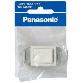 パナソニック Panasonic フルカラー埋込スイッチC WN5002P[WN5002] panasonic
