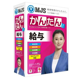 ミロク情報サービス MJS 〔Win版〕 MJSかんたん!給与 10[MJSカンタン!キユウヨ10]