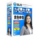 【送料無料】 ミロク情報サービス 〔Win版〕 MJSかんたん!青色申告 10