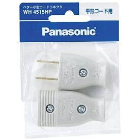パナソニック Panasonic ベター小型コードコネクタ(平形コード用) WH4515HP グレー[WH4515HP] panasonic