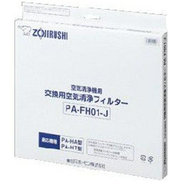 象印マホービン 【空気清浄機用フィルター】 (PA-HA交換用フィルター) PA-FH01[PAFH01]