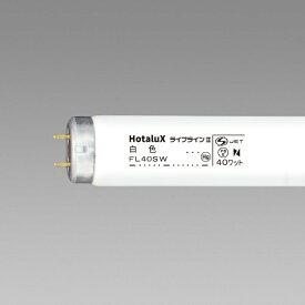 NEC エヌイーシー FL40SW 直管形蛍光灯 ライフラインII 白色[FL40SW]