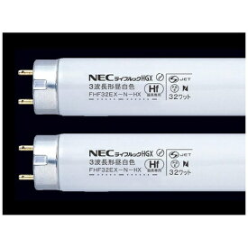 NEC エヌイーシー FHF32EX-N-HX-2P 直管形蛍光灯 ライフルックHGX [昼白色][FHF32EXNHX2P]
