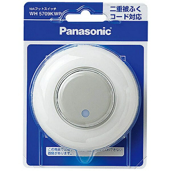 パナソニック Panasonic 10Aフットスイッチ(ホワイト) WH5709KWP[WH5709KWP] panasonic