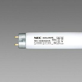 NEC エヌイーシー FL40SSEX-D/37-SHG 直管形蛍光灯 ホタルック [昼光色][FL40SSEXD37SHG]