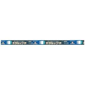 NEC エヌイーシー FL20SSEDF/18-SHG-A.10 直管形蛍光灯 ホタルックα FRESH色 [昼光色][FL20SSEDF18SHGA.10]