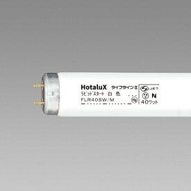 NEC エヌイーシー FLR40SW/M-10P 直管形蛍光灯 ライフラインII 白色[FLR40SWM10P]