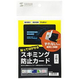 サンワサプライ SANWA SUPPLY 特殊ラベル スキミング防止カード 貼って剥がせるタイプ LB-SL3SB [2シート /1面][LBSL3SB]