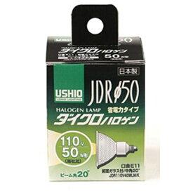 ウシオライティング USHIO LIGHTING JDR110V40WLM/K 電球 ダイクロハロゲン [E11 /電球色 /1個 /ハロゲン電球形][JDR110V40WLMK]